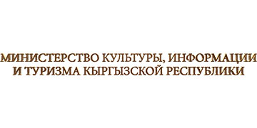 The Ministry of Culture, Information and Tourism of the Kyrgyz Republic